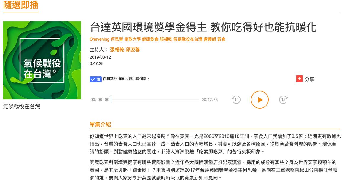 廣播-台達英國環境獎學金得主 教你吃得好也能抗暖化 Broadcast in IC975, Climate Change in Taiwan-Sustainable Diet