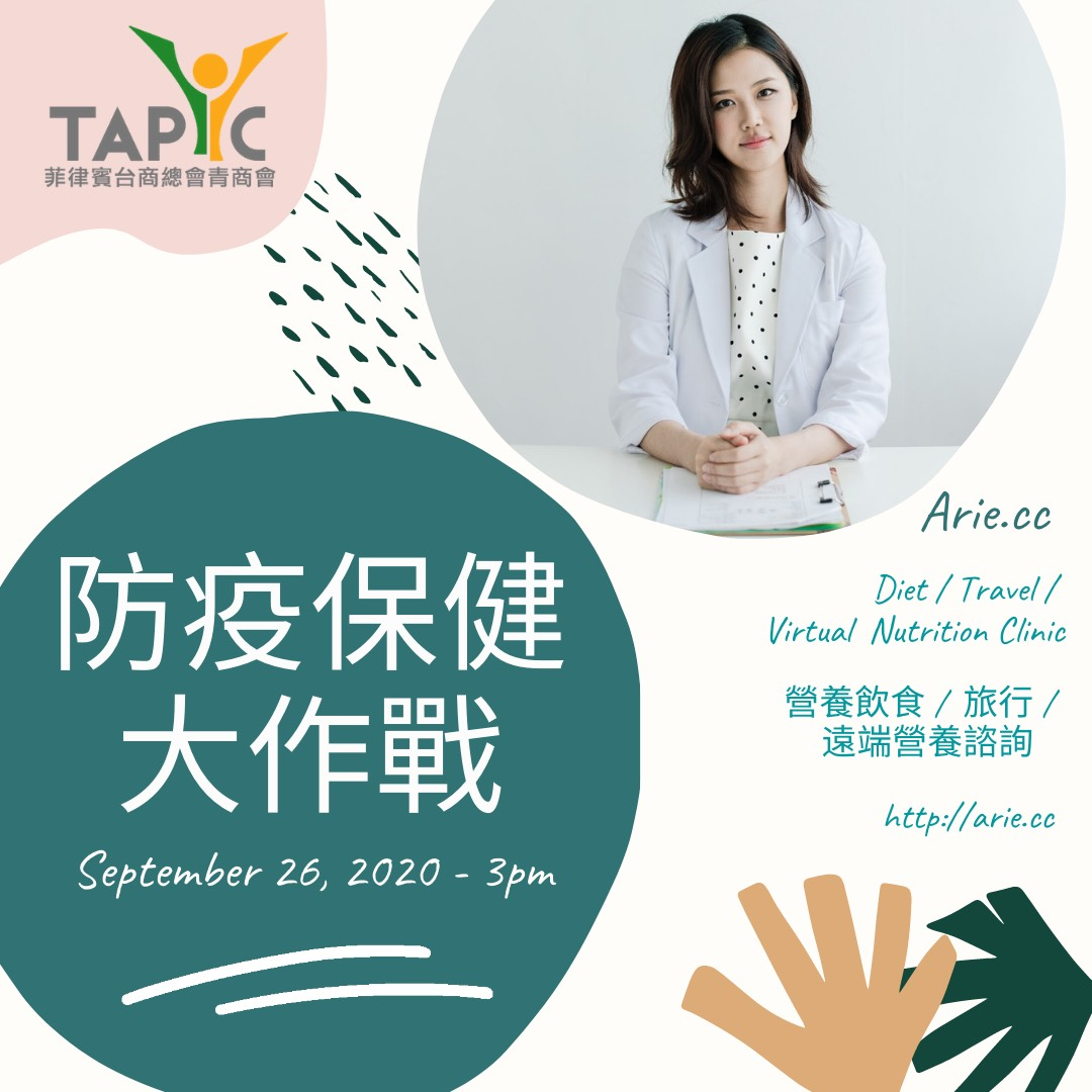 Taiwan Association Philippine Youth Chapter菲律賓台商總會青商會